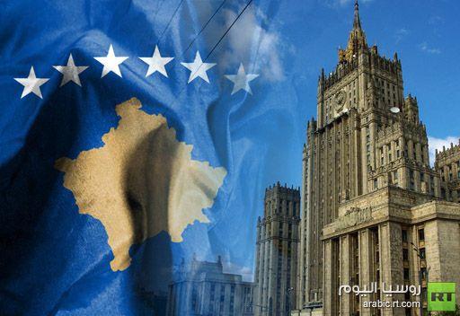 الخارجية الروسية: كوسوفو تبقى شبه دولة ولا تملك اعترافا دوليا