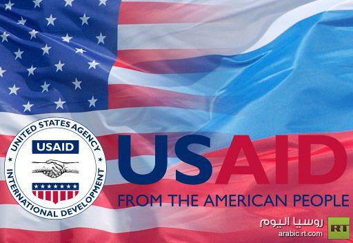 موسكو تصر على وقف عمل الوكالة الأمريكية للتنمية الدولية في روسيا بداية من 1 أكتوبر