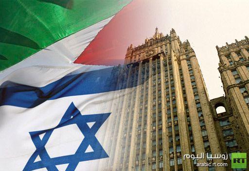 موسكو تدعو الفلسطينيين والإسرائيليين إلى الامتناع عن اتخاذ أية خطوات هادفة إلى  تصعيد الوضع