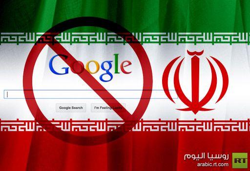 ايران بصدد حجب