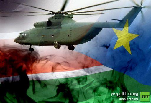 إطلاق النار على مروحية روسية في جنوب السودان