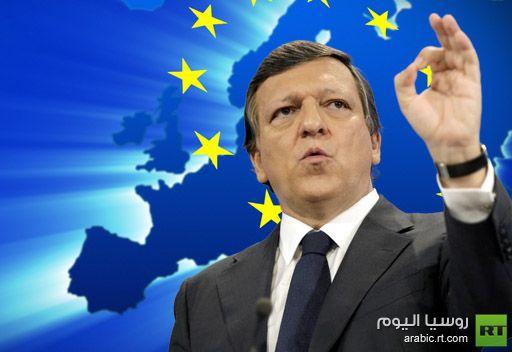 باروزو: ينبغي على الاتحاد الأوروبي إعادة النظر في وثائقه الرئيسية بحلول عام 2014