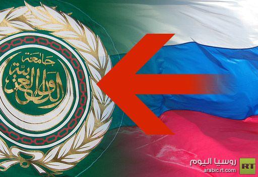 لافروف: التعاون مع الدول العربية يعتبر أحد الأولويات الإستراتيجية لسياستنا الخارجية