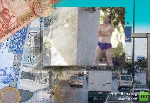 أردني يخلع ملابسه احتجاجاً على تسجيل مخالفة سير بحقه
