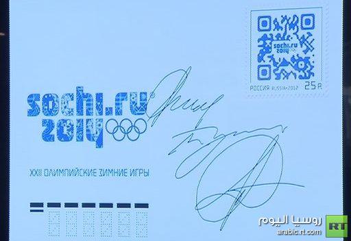 بريد روسيا يصدر طابعا تذكاريا لترويج الألعاب الأولمبية في سوتشي