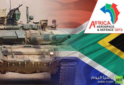 معرض الأسلحة في جنوب أفريقيا يؤكد أن روسيا تعرض أفضل نسبة بين السعر والجودة