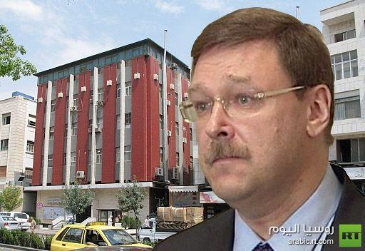 مسؤول روسي: السوريون يطلبون عدم إغلاق المركز الروسي للثقافة والعلوم