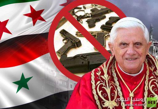 بابا الفاتيكان: ينبغي وقف إرسال الأسلحة إلى سورية لإنهاء النزاع الدائر هناك