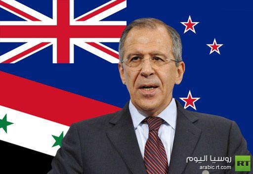 لافروف يبحث مع نظيره النيوزيلندي الوضع في سورية