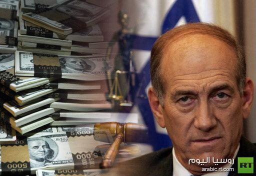 محكمة اسرائيلية تقضي بتغريم أولمرت وتسمح له بمواصلة ممارسة السياسة