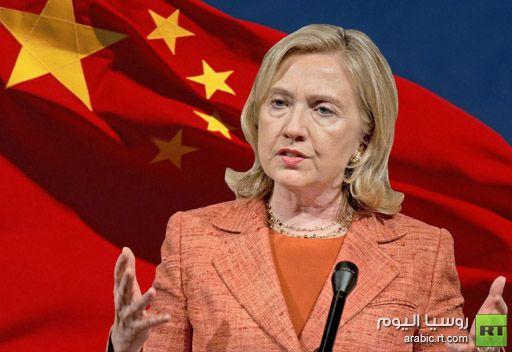 هيلاري كلينتون الى الصين في ظل عدم رضى بكين عن دور واشنطن في منطقة آسيا والمحيط الهادئ