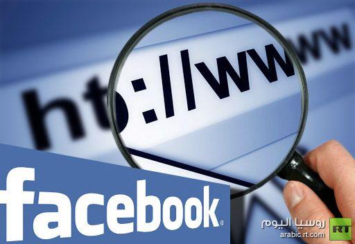 الفيسبوك يتجسس على مستخدميه