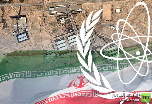 الوكالة الدولية للطاقة الذرية تدعو ايران الى السماح للمفتشين زيارة موقع برشين النووي فورا