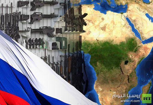 مسؤول روسي: روسيا ستعود بجدية ولفترة طويلة إلى سوق السلاح في أفريقيا