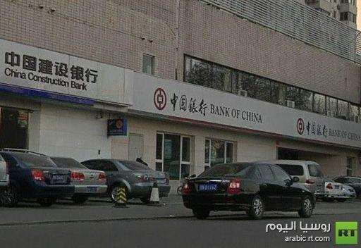 البنوك الصينية تسعى لشراء أصول مصرفية أوروبية