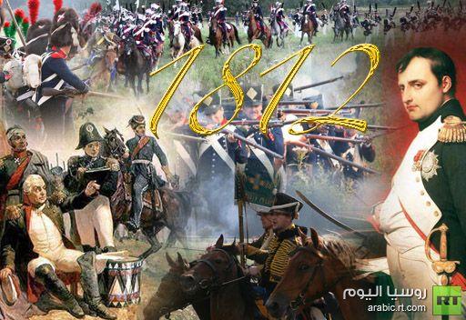 إحياء ذكرى انتصار روسيا في حرب عام 1812 ضد نابليون