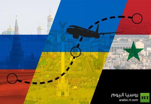 الوكالة الفدرالية للنقل الجوي: الطيران السوري سيباشر رحلاته من والى موسكو عبر مدينة كييف