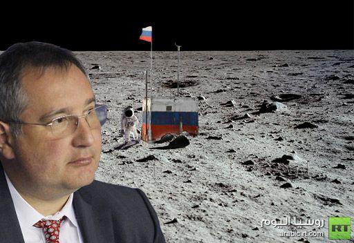 نائب رئيس وزراء روسيا يقترح انشاء محطة علمية على سطح القمر