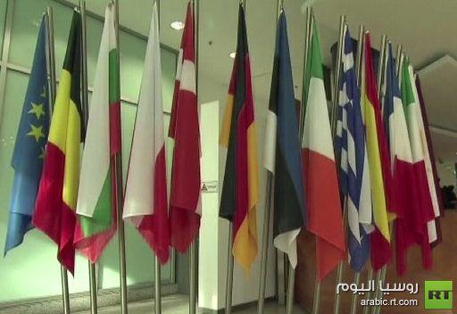 المفوضية الأوروبية تدعو إلى إنشاء نظام رقابة موحد على المصارف