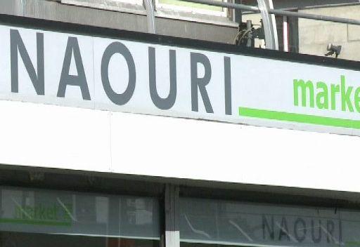 جرح شخص في هجوم استهدف متجرا يهوديا في ضواحي باريس