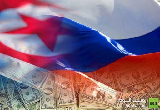 روسيا تشطب الجزء الأكبر من الديون المترتبة لها على كوريا الشمالية