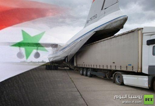 مساعدات إنسانية روسية في طريقها إلى سورية