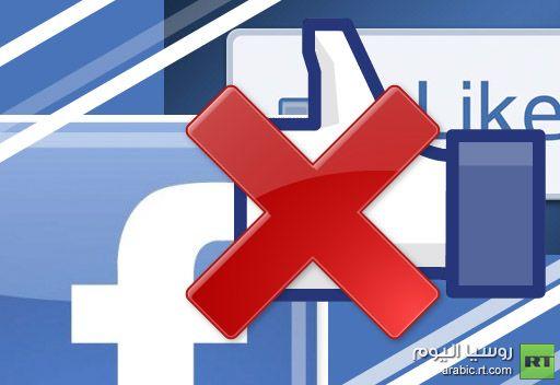 الفيسبوك بدأ بحذف آلاف المعجبين والحسابات الوهمية