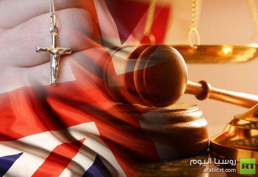 بريطانيون يتوجهون إلى القضاء الأوروبي بسبب التمييز لتمسكهم بتعاليم المسيحية