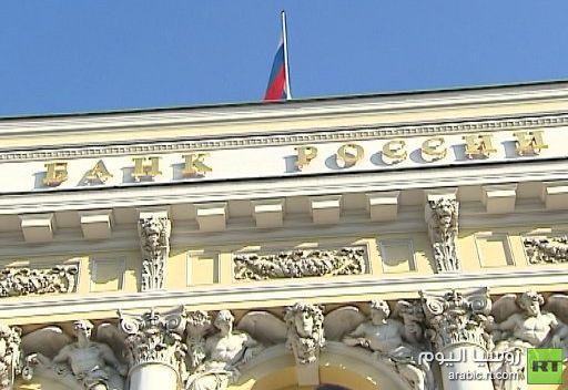 احتياطيات روسيا الدولية ترتفع إلى نحو 514.6 مليار دولار