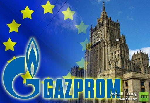 موسكو تدعو بروكسل إلى الامتناع عن اتخاذ قرارات مسيسة  إزاء شركة