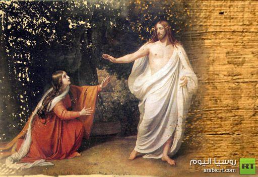 علماء مسلمون ومسيحيون يتصدون لباحثة تؤكد وجود وثيقة تتحدث عن زواج المسيح بمريم المجدلية