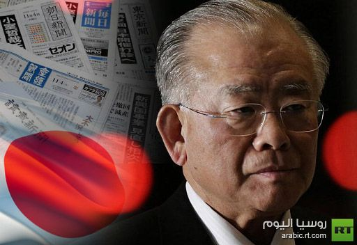 وزير ياباني ينتحر قبل نشر مقال حول علاقاته العاطفية