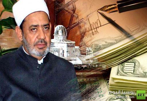 مصري يزوِر توقيعات باسم شيخ الأزهر ويرسلها لملوك الدول العربية لطلب مساعدات مالية