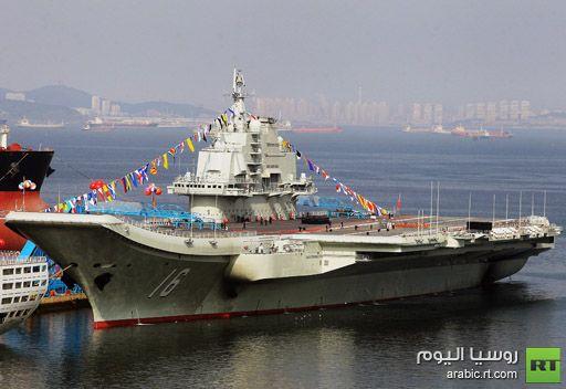 سلاح البحرية الصيني يزود بأول حاملة للطائرات