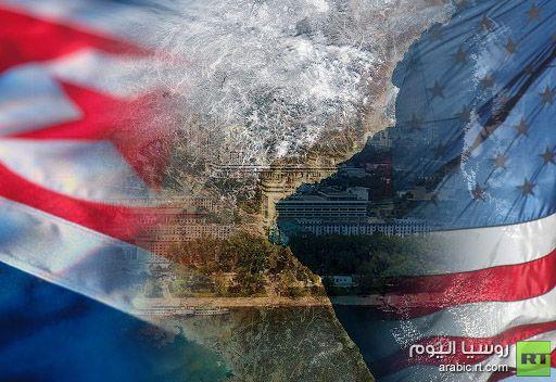 بيونغ يانغ: سياسة واشنطن هي أساس التوتر في شبه الجزيرة الكورية