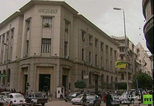 صحيفة: وفد صندوق النقد يرجئ زيارته إلى مصر