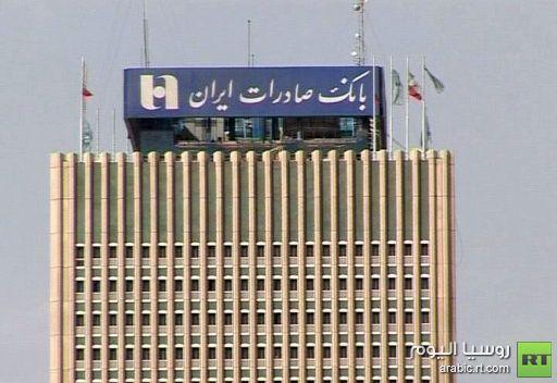 ارتفاع الصادرات الأمريكية إلى إيران هذا العام بنحو الثلث