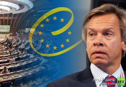 برلماني روسي: أي قرار تتخذه الجمعية البرلمانية لمجلس أوروبا ضد روسيا ستكون نتائجه سلبية