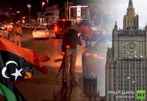 موسكو تدعو لتسوية الوضع حول بني وليد بشكل سلمي