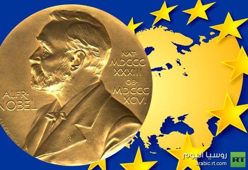 منح الاتحاد الاوروبي جائزة نوبل للسلام لقاء
