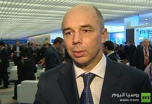 المالية الروسية تنتقد سياسات التيسير الكمي العالمية