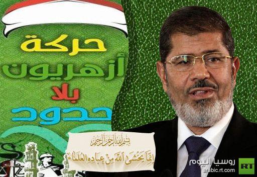 تفسير مرسي لآية قرآنية يثير استياء