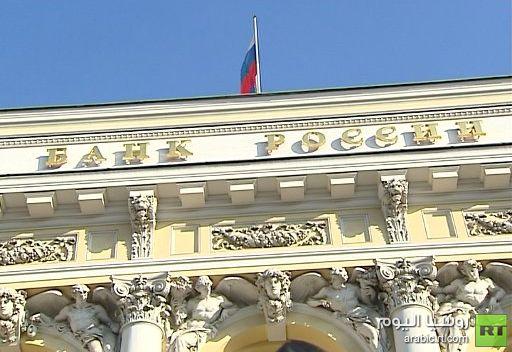 المركزي الروسي لا يعتزم ضخ أموال إضافية في الأسواق
