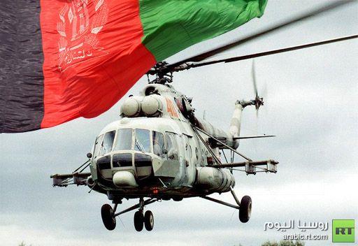 الخارجية الروسية: حادث إطلاق النار على مروحية روسية  في أفغانستان لم يسفر عن إصابات