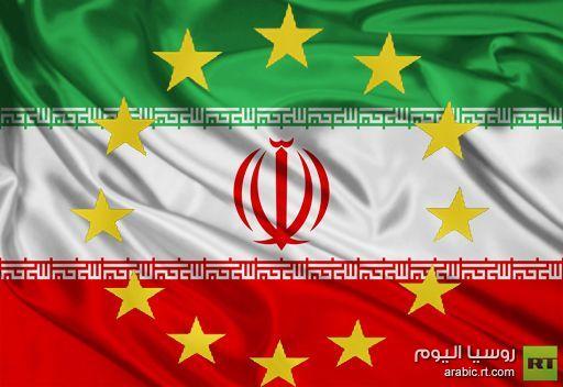 الاتحاد الأوروبي يأمل في أن تدفع عقوباته الجديدة إيران إلى الحوار حول برنامجها النووي