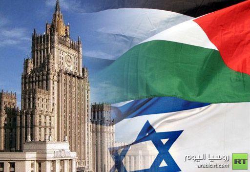 موسكو تدعو اطراف النزاع الفلسطيني الاسرائيلي الى ضبط النفس