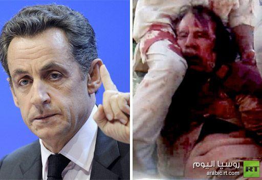 صحيفة: عميل فرنسي قتل القذافي بأمر من ساركوزي لتفادي الكشف عن علاقة مشبوهة جمعتهما