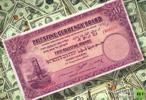ثري إماراتي يشتري 50 جنيهاً فلسطينياً بـ 70 ألف دولار