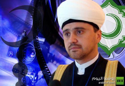 نائب رئيس مجلس المفتين في روسيا يصف فيلم