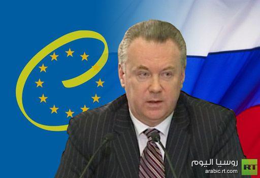 الخارجية الروسية: محاولات التدخل في الشؤون الداخلية لروسيا امر مرفوض